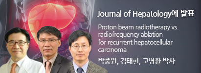 Journal of Hepatology에 발표 Proton beam radiotherapy vs. radiofrequency ablation for recurrent hepatocellular carcinoma 박중원, 김태현, 고영환 박사